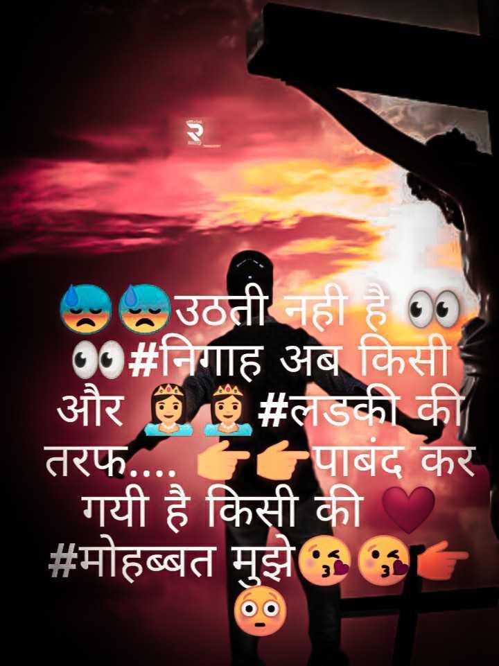 follow please - २ उठती नही है ०० 00 # निगाह अब किसी और C # लडकी की तरफ . . . . ' ' पाबंद कर गयी है किसी की # मोहब्बत मुझे 8 - ShareChat