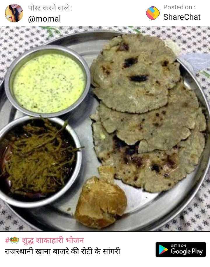 food lover - पोस्ट करने वाले : @ momal Posted on : ShareChat # * शुद्ध शाकाहारी भोजन   राजस्थानी खाना बाजरे की रोटी के सांगरी GET IT ON Google Play - ShareChat