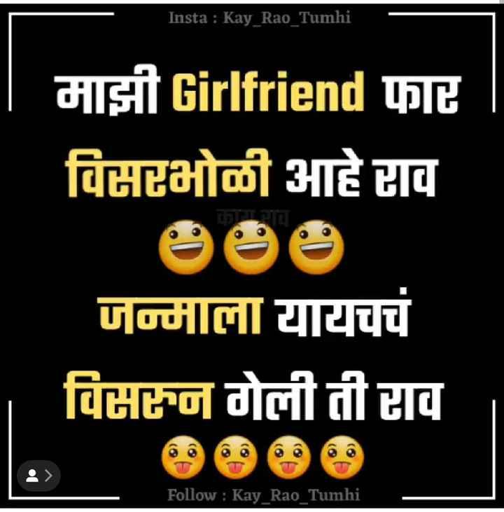 forever single - Insta : Kay _ Rao _ Tumhi माझी Girlfriend फट विसरभोळी आहे व जन्माला यायचचं विसरून गेली ती राव Follow : Kay _ Rao _ Tumhi - ShareChat