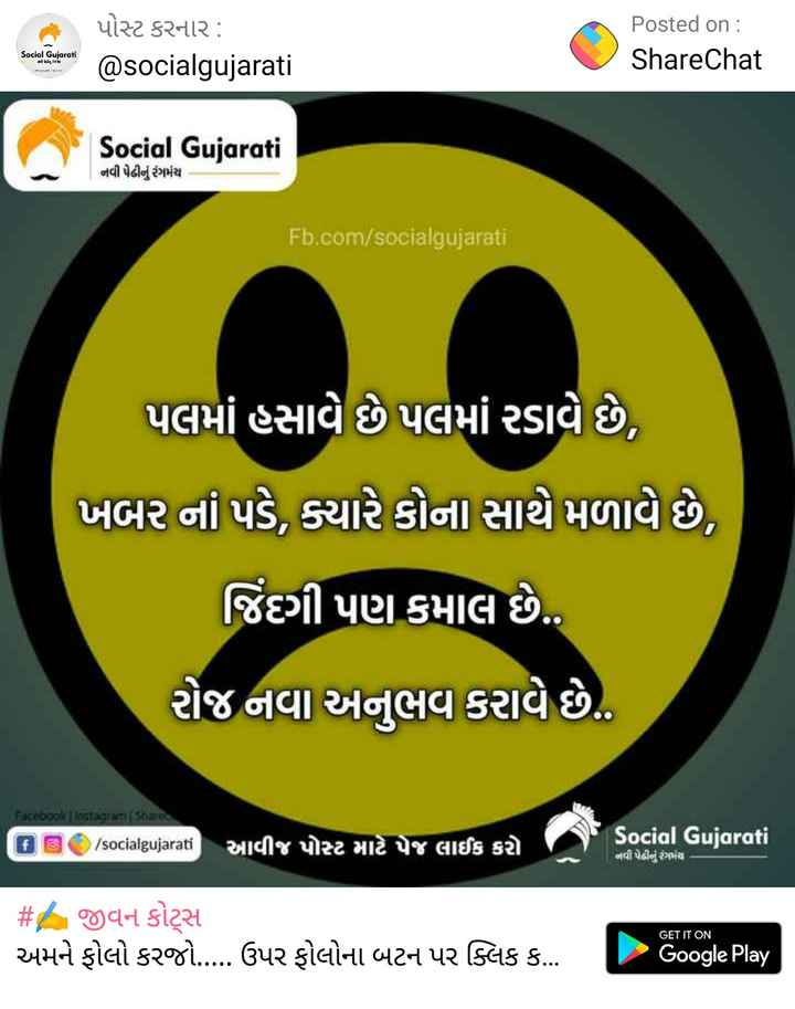 for my friend 😊😊 - પોસ્ટ કરનાર : @ socialgujarati Posted on : ShareChat Social Gujarati Social Gujarati નવી પેઢીનું રંગમંચ Fb . com / socialgujarati પલમાં હસાવે છે પલમાં રડાવે છે , ખબર ના પડે , ક્યારે કોના સાથે મળાવે છે , | જિગી પણ કમાલ છે . રોજ નવા અનુભવ કરાવે છે . Facebook stagram Share nિ / socialgujarati આવીજ પોસ્ટ માટે પેજ લાઈક કરો ) Social Gujarati નવી પેઢીનું પ્રમેય - # જીવન કોટ્સ અમને ફોલો કરજો ઉપર ફોલોના બટન પર ક્લિક ક … GET IT ON Google Play - ShareChat
