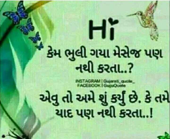 🌹frends🌹 - HY ' કેમ ભુલી ગયા મેસેજ પણ નથી કરતા . . ? INSTAGRAM | Gujarati FACEBOOK I G ot એવુ તો અમે શું કર્યું છે . કે તમે યાદ પણ નથી કરતા . . ! - ShareChat