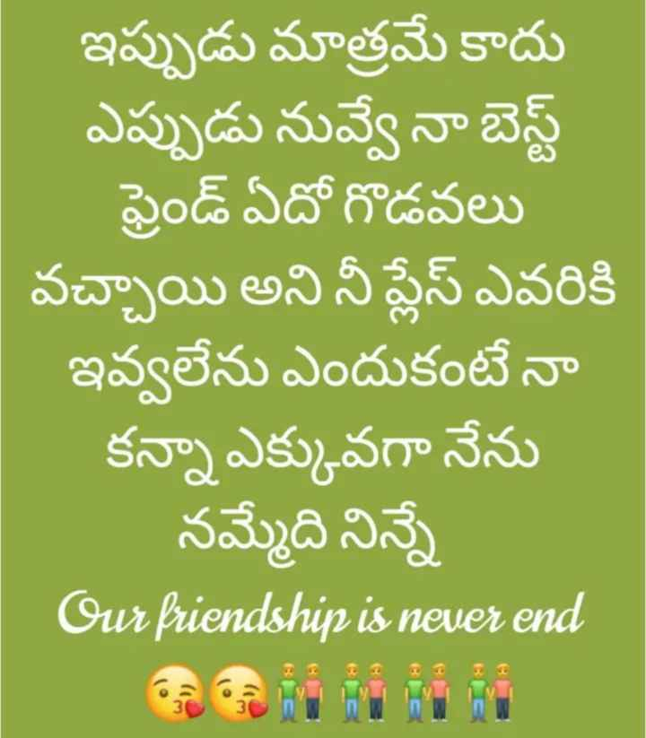 friend - ఇప్పుడు మాత్రమే కాదు ఎప్పుడు నువ్వే నా బెస్ట్ ఫ్రెండ్ ఏదో గొడవలు వచ్చా యి అని నీ ప్లేస్ ఎవరికి ఇవ్వలేను ఎందుకంటే నా కన్నా ఎక్కువగా నేను నమ్మేది నిన్నే Our friendship is never end - ShareChat