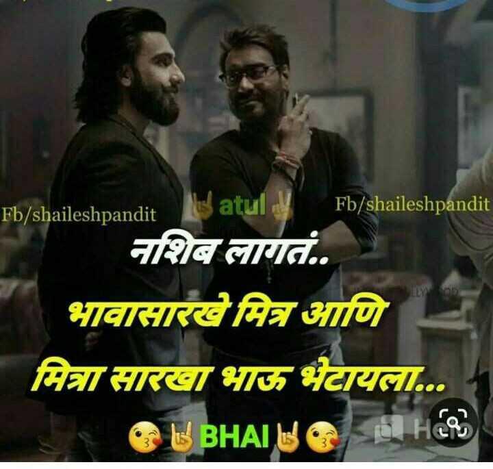 friend - Fb / shaileshpandit Batul Fb / shaileshpandit नशिब लागतं . . भावासारखे मित्र आणि मित्रा सारखा भाऊ भेटायला . . . U BHAILO BIHOR - ShareChat