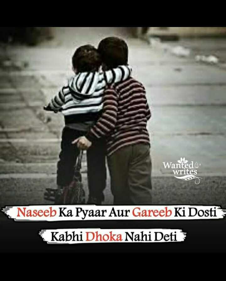friend & bast friend - Wanted writes Naseeb Ka Pyaar Aur Gareeb Ki Dosti Kabhi Dhoka Nahi Deti - ShareChat