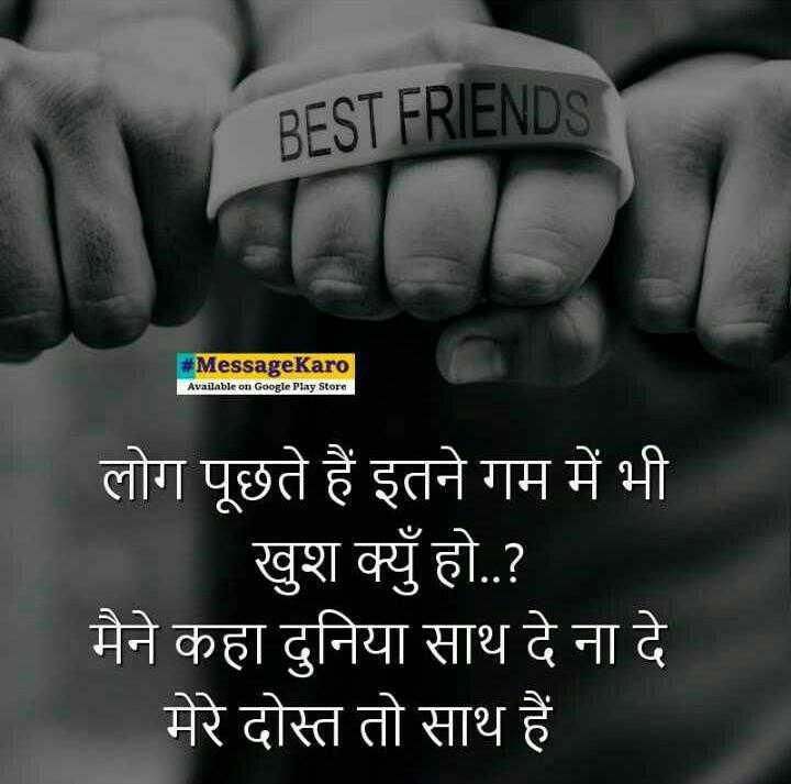 friend & bast friend - BEST FRIENDS # MessageKaro Available on Google Play Store लोग पूछते हैं इतने गम में भी खुश क्यूँ हो . . ? मैने कहा दुनिया साथ दे ना दे _ _ _ मेरे दोस्त तो साथ हैं - ShareChat