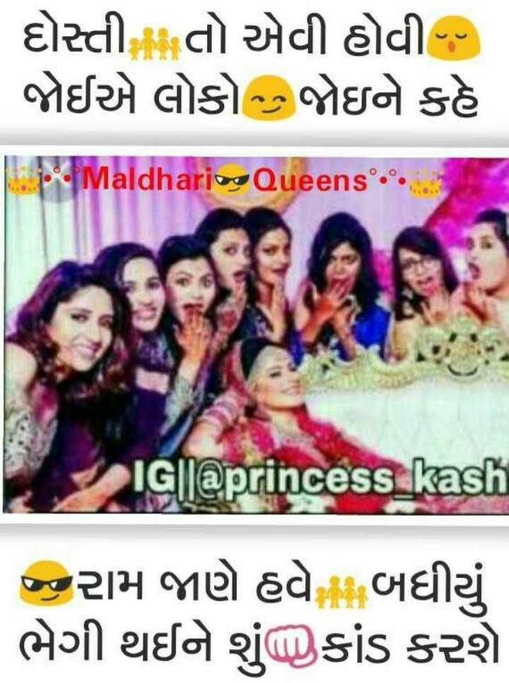 friend forevar - દોસ્તી તો એવી હોવી - - - જોઈએ લોકો જોઇને કહે Maldhariઝ0ueens°•°• IG | | @ princess _ kash ખરામ જાણે હવે બધીયું ભેગી થઈને શુંpકાંડ કરશે . - ShareChat