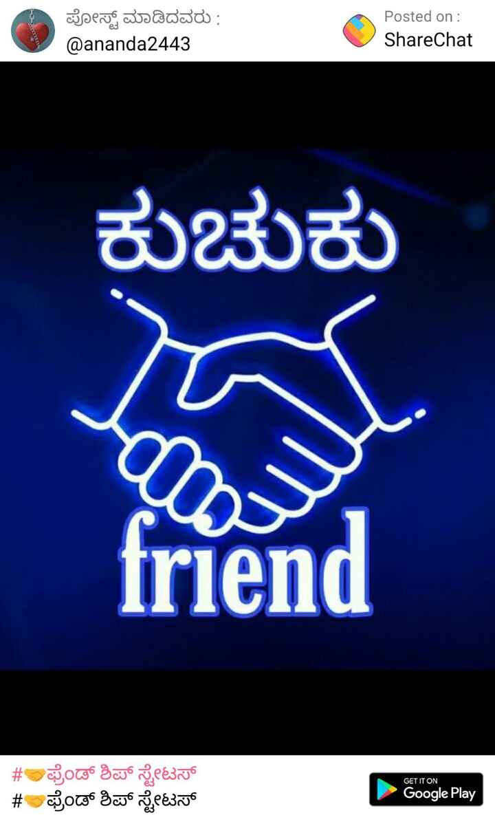 friend forever - ಪೋಸ್ಟ್ ಮಾಡಿದವರು : @ ananda2443 Posted on : ShareChat ಕುಚುಕು friend GET IT ON # ಫ್ರೆಂಡ್ ಶಿಪ್ ಸ್ಟೇಟಸ್ # ಫ್ರೆಂಡ್ ಶಿಪ್ ಸ್ಟೇಟಸ್ Google Play - ShareChat
