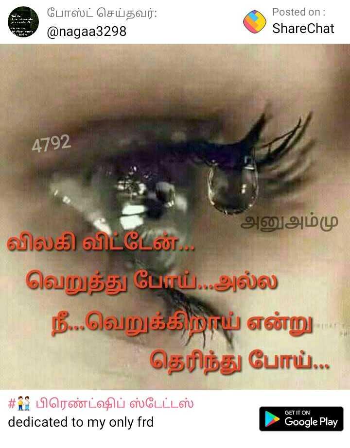 friends - போஸ்ட் செய்தவர் : @ nagaa3298 Posted on : ShareChat - 4792 ) - அனு அம்மு விலகி விட்டேன் . வெறுத்து போய் . . . அல்ல நீ . . . வெறுக்கிறாய் என்று தெரிந்து போய் . . . # 33 பிரெண்ட்ஷிப் ஸ்டேட்டஸ் dedicated to my only frd GET IT ON Google Play - ShareChat