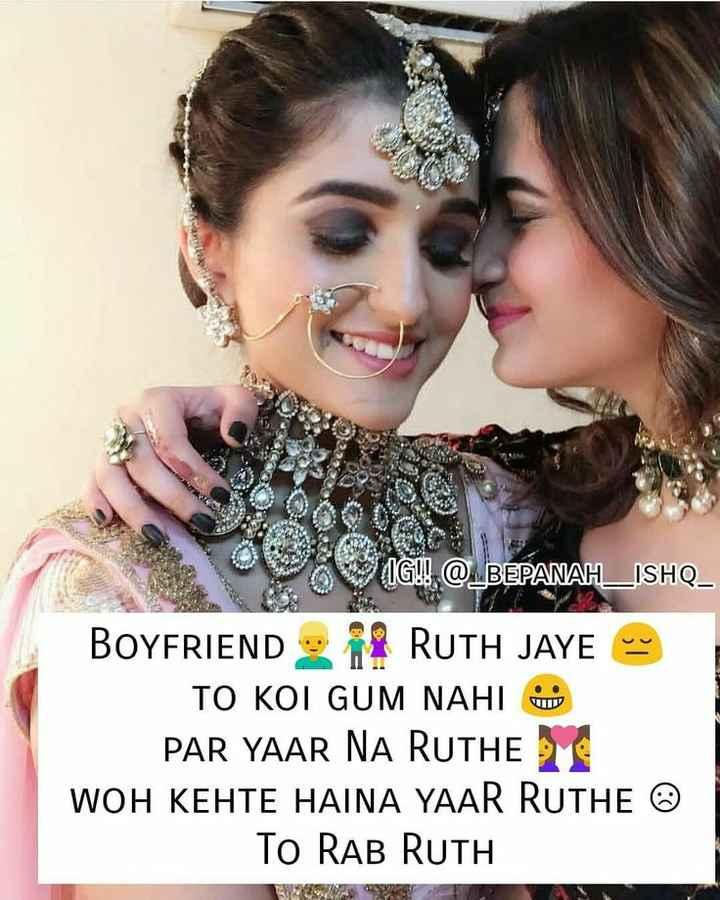 friends💖 - P AG ! ! @ _ BEPANAH _ ISHQ _ BOYFRIEND RUTH JAYE TO KOI GUM NAHI PAR YAAR NA RUTHE WOH KEHTE HAINA YAAR RUTHE ☺ To RAB RUTH - ShareChat