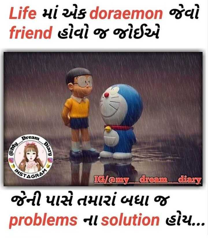 friends - Life માં એક doraemon જેવો friend હોવો જ જોઈએ pream y _ D Kreid © INSTD GRAM IG / omy dream _ _ diary જેની પાસે તમારાં બધા જ problems tl solution siz . . . - ShareChat