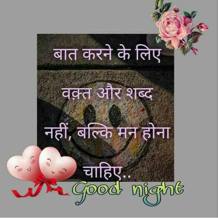friends forever - बात करने के लिए ab वक़्त और शब्द नहीं , बल्कि मन होना CO चाहिए . . Good night - ShareChat