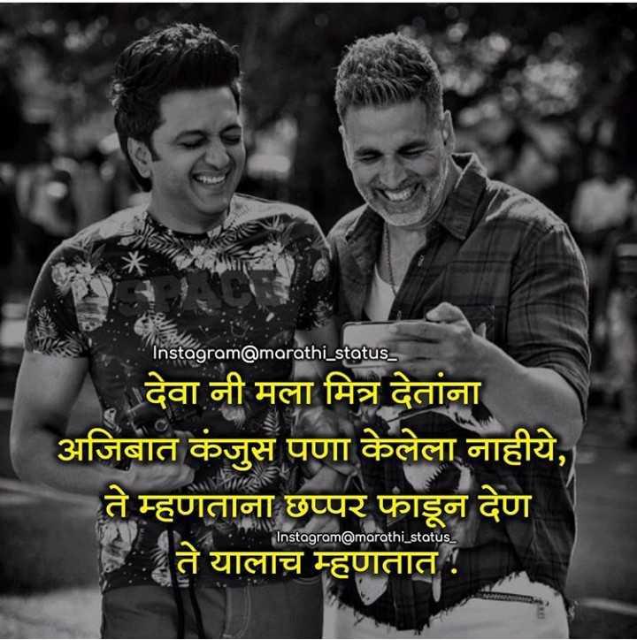 😚😚friends forever 😚😚 - Instagram @ marathi _ status _ देवा नी मला मित्र देतांना अजिबात कंजुस पणा केलेला नाहीये , ते म्हणताना छप्पर फाडून देण ते यालाच म्हणतात ! • Instagram @ marathi _ status _ - ShareChat