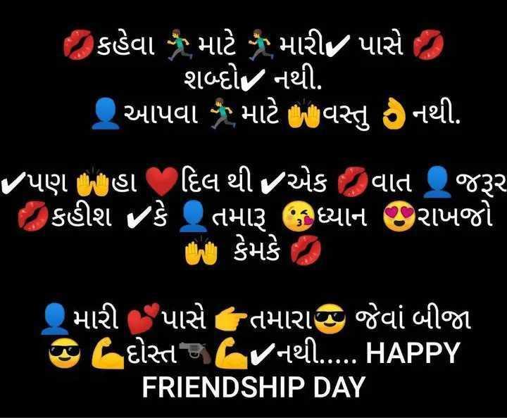 friendship ✌🏼 - ' કહેવા માટે – મારી પાસે | શબ્દો નથી . આપવા માટે વસ્તુ નથી . vપણ છે હા દિલ થી એક વાત જરૂર ' કહીશ કે તમારૂ ધ્યાન રાખજો 0 કેમકે મારી પાસે તમારા જેવાં બીજા છ દોસ્ત નથી . . . . . HAPPY FRIENDSHIP DAY - ShareChat