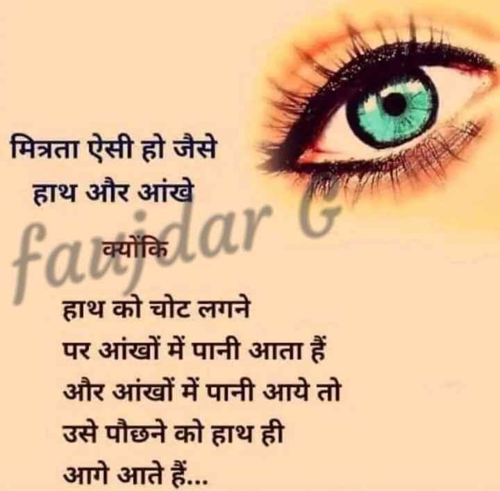 friendship🌷🌷🌷 - मित्रता ऐसी हो जैसे हाथ और आंखे fa meitalar हाथ को चोट लगने पर आंखों में पानी आता हैं और आंखों में पानी आये तो उसे पौछने को हाथ ही आगे आते हैं . . . - ShareChat