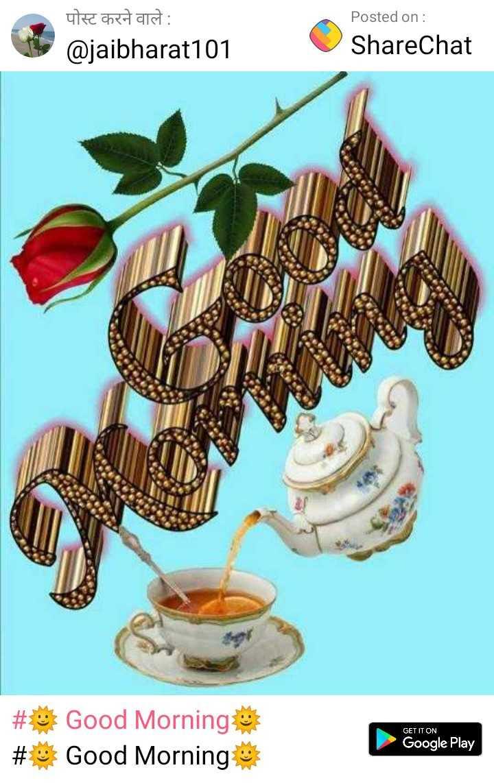 friendship🌷🌷🌷 - पोस्ट करने वाले : @ jaibharat101 Posted on : ShareChat GET IT ON # # Good Morning Good Morning Google Play - ShareChat