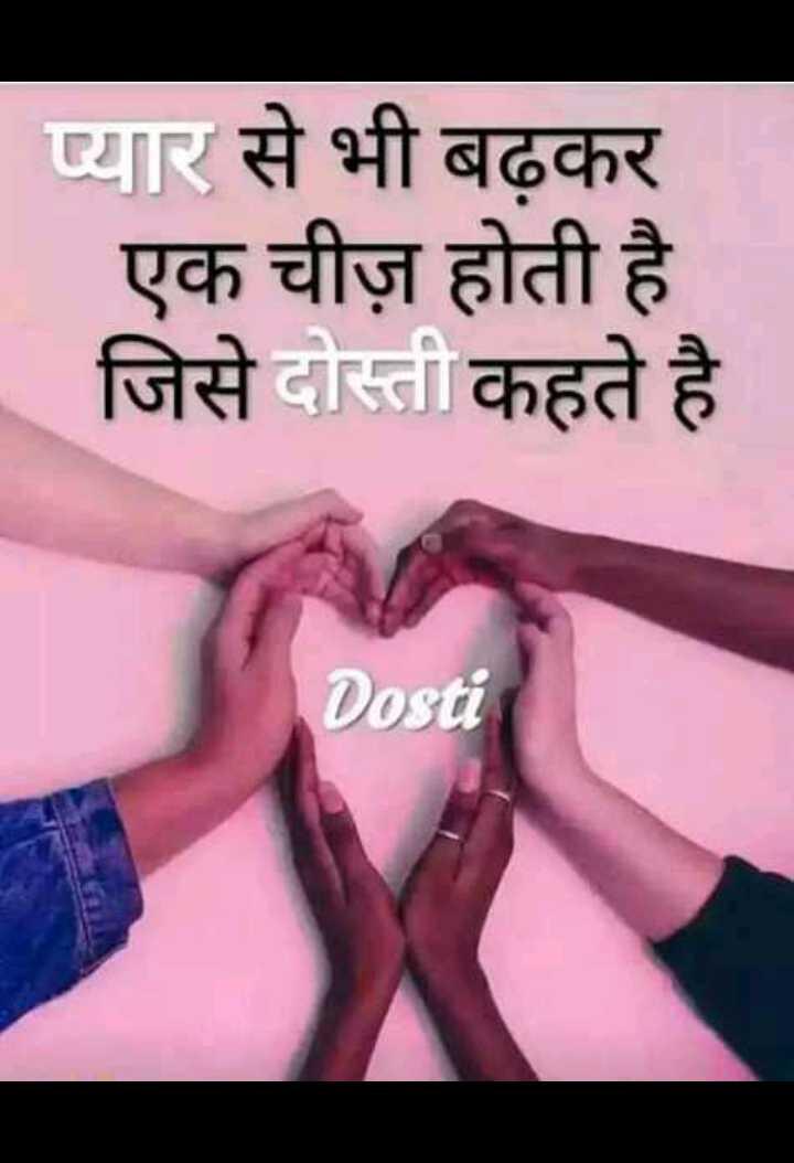 friendship🌷🌷🌷 - प्यार से भी बढ़कर एक चीज़ होती है जिसे दोस्ती कहते है Dosti - ShareChat