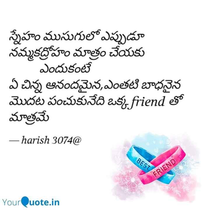 friendship - స్నేహం ముసుగులో ఎప్పుడూ నమ్మకద్రోహం మాత్రం చేయకు ఎందుకంటే ఏ చిన్న ఆనందమైన , ఎంతటి బాధనైన మొదట పంచుకునేది ఒక్కfriend తో మాత్రమే - harish 3074 @ BEST FRIEND ఈ YourQuote . in - ShareChat
