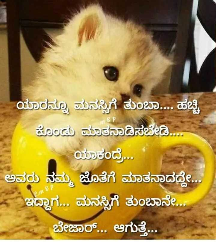 friendship quotes ವಿಷಸ್ whatsapp status kannada sharechat