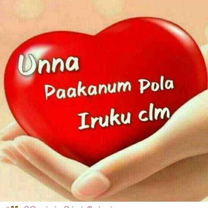 frients - Unna Paakanum Pola Iruku cim - ShareChat