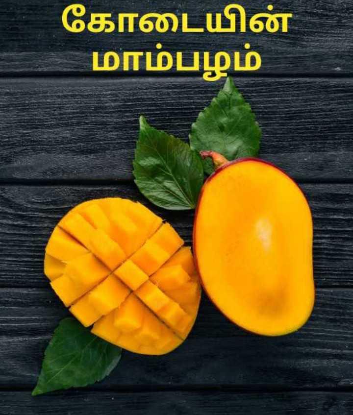 fruits - கோடையின் மாம்பழம் - ShareChat