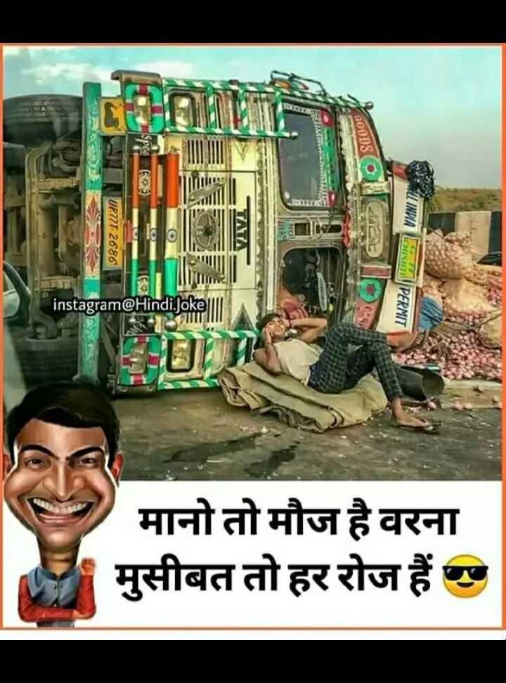 fun.... - ETI KHOODS OLD UP777 - 2686 LINDIA LEHism PERMIT instagram @ Hindi . jokel मानो तो मौज है वरना मुसीबत तो हर रोज हैं - ShareChat