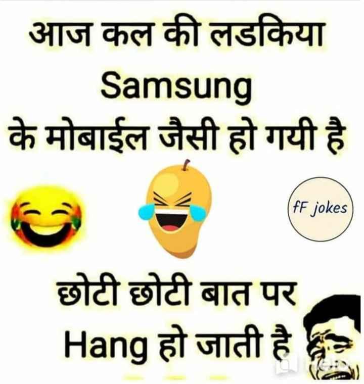 #fun - _ _ आज कल की लडकिया Samsung के मोबाईल जैसी हो गयी है ( ff jokes छोटी छोटी बात पर - Hang हो जाती है । - ShareChat