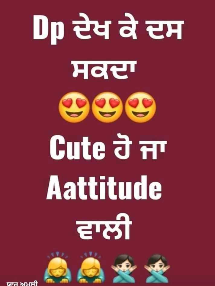 😜😜😜😜😜fun - Dp ਦੇਖ ਕੇ ਦਸ ਸਕਦਾ cute ਹੋ ਜਾ Aattitude ਵਾਲੀ ਯਾਰ ਅਮਲੀ - ShareChat