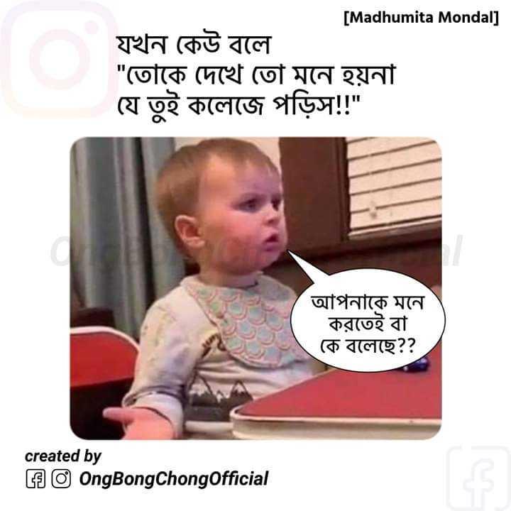 fun funda - [ Madhumita Mondal ] যখন কেউ বলে । তােকে দেখে তাে মনে হয়না যে তুই কলেজে পড়িস ! ! আপনাকে মনে করতেই বা । কে বলেছে ? ? created by O OngBongChongOfficial - ShareChat