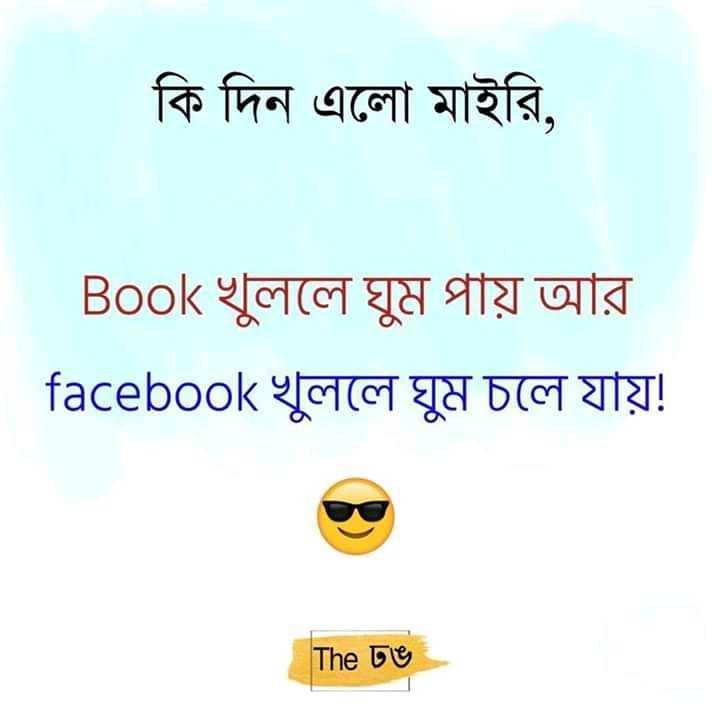 fun funda - কি দিন এলাে মাইরি , Book খুললে ঘুম পায় আর facebook খুললে ঘুম চলে যায় ! The te - ShareChat