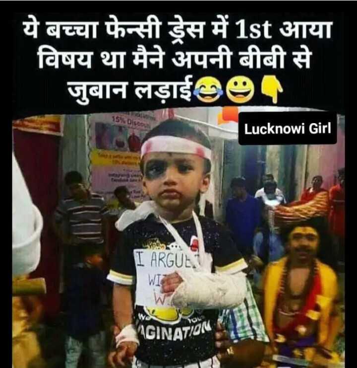 funny 😀😀😂😂 - ये बच्चा फेन्सी ड्रेस में 1st आया ' विषय था मैने अपनी बीबी से जुबान लड़ाई994 150 Lucknowi Girl I ARGUE . 7 AGINATION - ShareChat