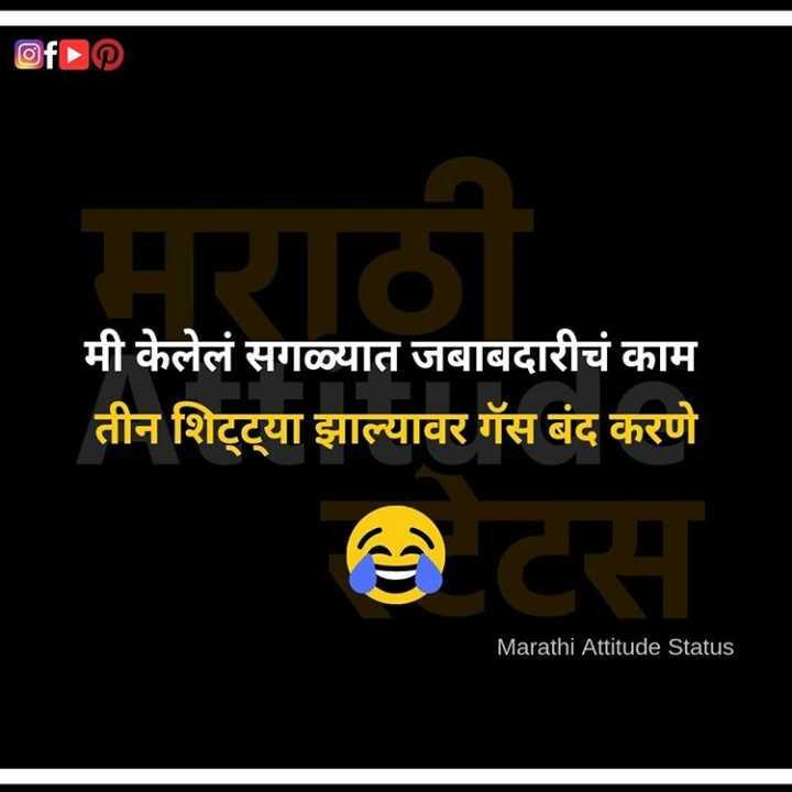 funny 😜😜 - OfDO मी केलेलं सगळ्यात जबाबदारीचं काम तीन शिट्ट्या झाल्यावर गॅस बंद करणे Marathi Attitude Status - ShareChat