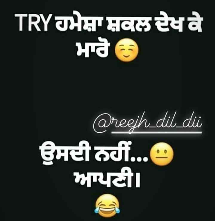 #funny#comedy#best funny# - TRYਹਮੇਸ਼ਾ ਸ਼ਕਲ ਦੇਖਕੇ ਮਾਰੋ । @ reejh _ dil _ dii ਉਸਦੀ ਨਹੀਂ . . . 9 ਆਪਣੀ । - ShareChat