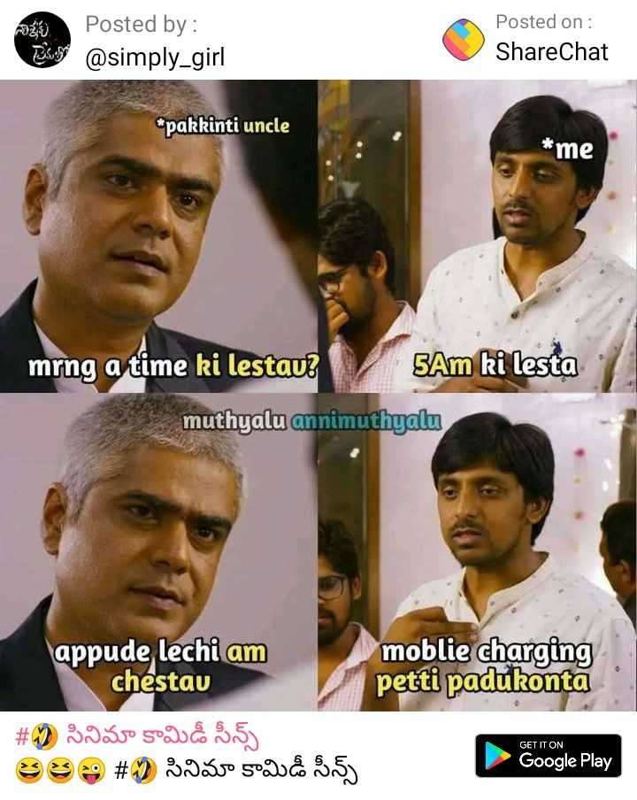 funny joke 😉 - Posted by : si @ simply _ girl Posted on : ShareChat pakkinti uncle * me mrng a time ki lestau ? / 5Am ki lesta muthyalu annimuthyalu appude lechi am moblie charging chestau petti padukonta # 9 335oo sodul 3 , 5 ) SS # Szávo sou 3 . 53 Google Play GET IT ON - ShareChat