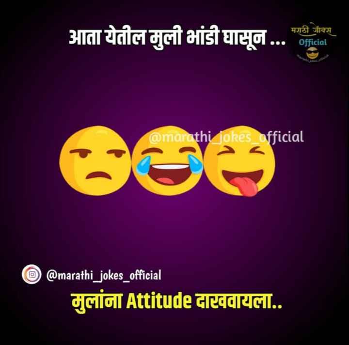 funny jokes 😂😂 - आता येतील मुली भांडी घासून . . . मराठी जोक्स Official @ marathi _ jokes _ official Boe @ marathi _ jokes _ official मुलांना Attitude दाखवायला . . - ShareChat