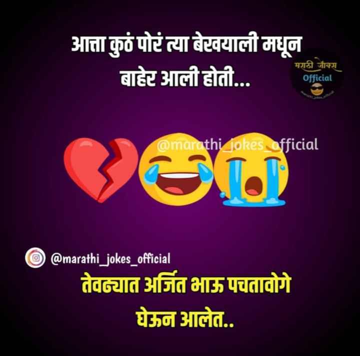 funny jokes 😂😂 - आत्ता कुठं पोरं त्या बेवयाली मधून बाहेर आली होती . . . मराठी जोक्स Official @ marathi _ jokes Official Room © @ marathi _ jokes _ official तेवन्यात अर्जित भाऊ पचतावोगे घेऊन आलेत . . - ShareChat