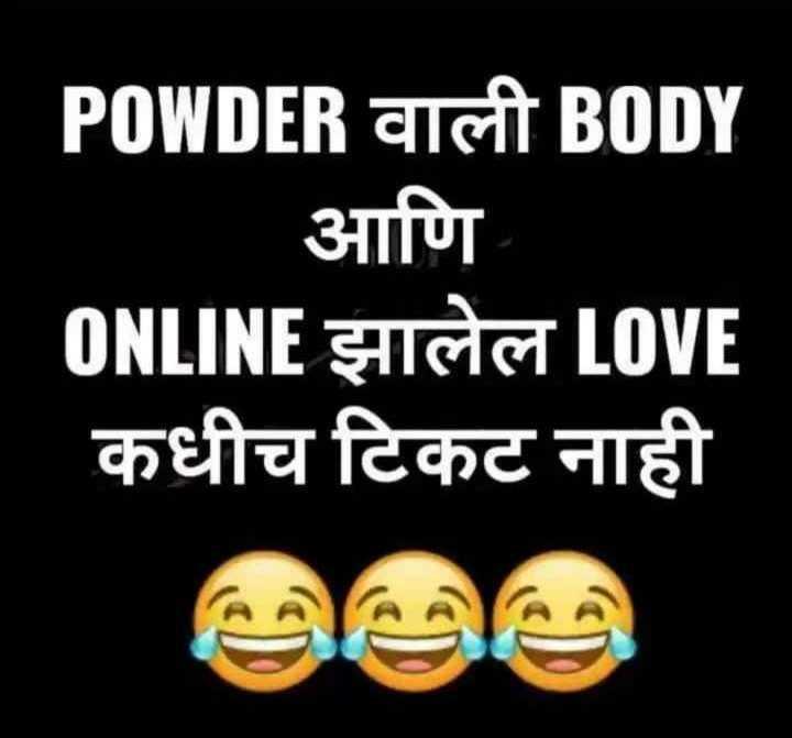 funny jokes 😂😂 - POWDER वाली BODY आणि ONLINE झालेल LOVE कधीच टिकट नाही - ShareChat