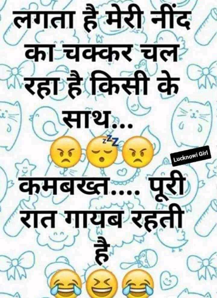 funny quotes😂 - लगता है मेरी नींद का चक्कर चल रहा है किसी के 5 साथ . . . कमबख्त . . . . पूरी रात गायब रहती A Lucknowi Girl - ShareChat