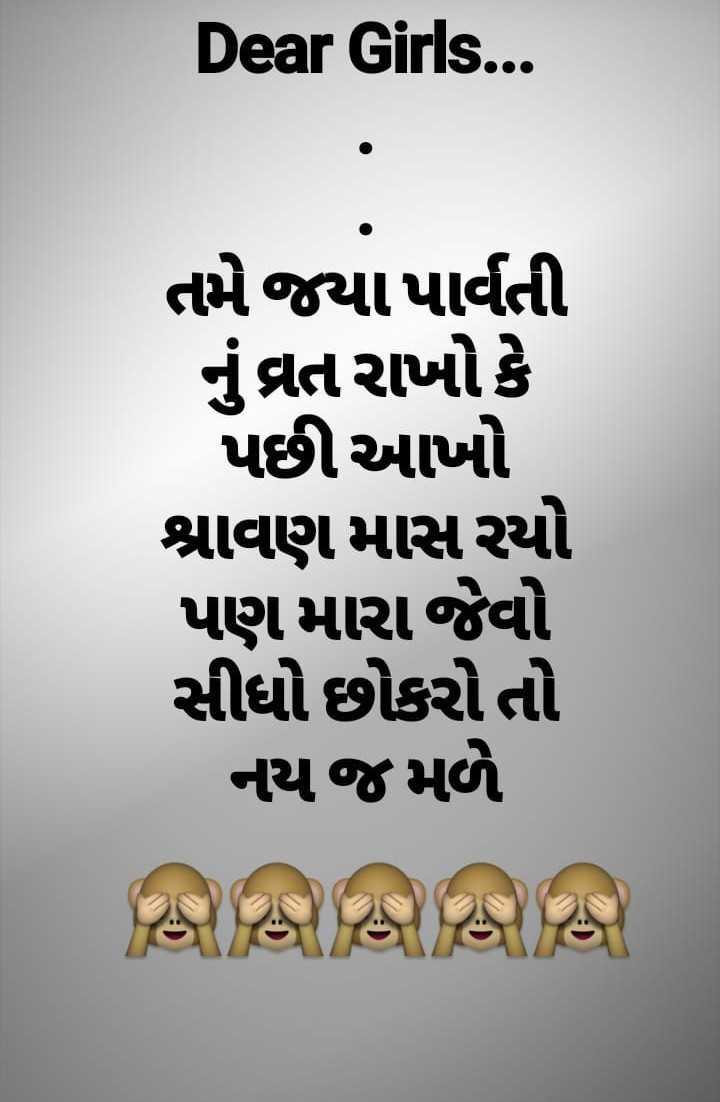 funny shayri - Dear Girls . . . તમે જયા પાર્વતી નું વ્રત રાખો કે પછી આખો શ્રાવણ માસરયો પણ મારા જેવો સીધો છોકરોતો નયજ મળે - ShareChat