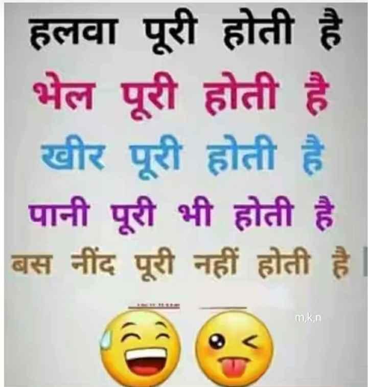 Share chat love jokes hindi