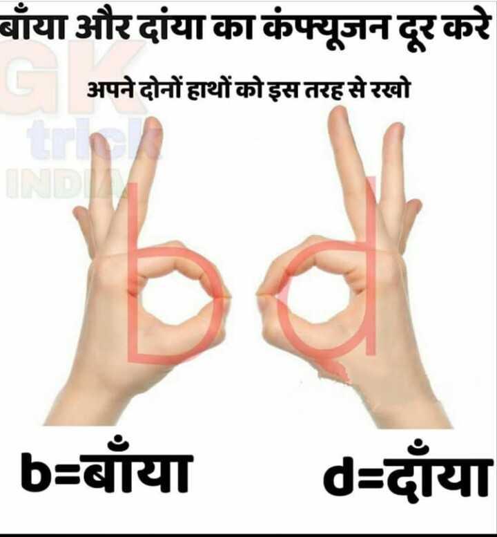 g.k. trick - बाँया और दांया का कंफ्यूजन दूर करे अपने दोनों हाथों को इस तरह से रखो b = बाँया _ d = दाँया - ShareChat