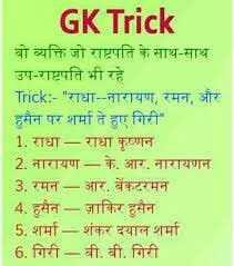 g.k. trick - GK Trick वो व्यक्ति जो राष्ट्रपति के साथ - साथ उप - राष्ट्रपति भी रहे Trick : - राधा - नारायण , रमन , और हुसैन पर शर्मा ते हुए गिरी 1 . राधा - राधा कृष्णन 2 . नारायण - के . आर . नारायणन 3 . रमन - आर . वेंकटरमन 4 . हुसैन - ज़ाकिर हुसैन 5 . शर्मा - शंकर दयाल शर्मा 6 . गिरी – बी . वी . गिरी - ShareChat