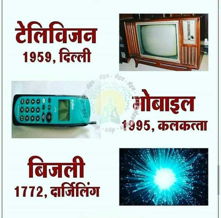 g.k. trick - टेलिविजन 1959 , दिल्ली | da oplus 8 ० ० ० ८ ६ मोबाइल 1995 , कलकत्ता बिजली 1772 , दार्जिलिंग - ShareChat