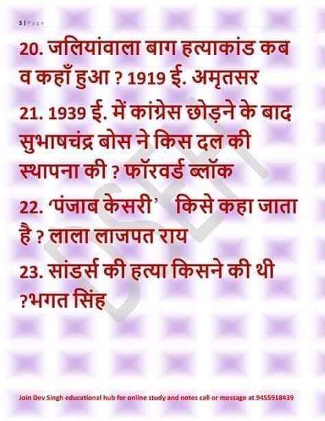 g.k. trick - 5 । । 20 . जलियांवाला बाग हत्याकांड कब व कहाँ हुआ ? 1919 ई . अमृतसर 21 . 1939 ई . में कांग्रेस छोड़ने के बाद सुभाषचंद्र बोस ने किस दल की स्थापना की ? फॉरवर्ड ब्लॉक 22 . ' पंजाब केसरी ' किसे कहा जाता है ? लाला लाजपत राय 23 . सांडर्स की हत्या किसने की थी ? भगत सिंह Join Dev Singh educational hub for online study and notes call or message at 9455918439 - ShareChat