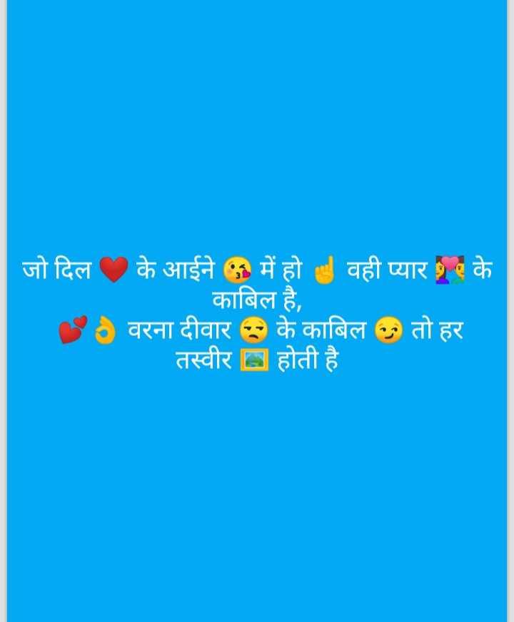 g - जो दिल के आईने B में हो वही प्यार के काबिल है , 0 वरना दीवार के काबिल 9 तो हर तस्वीर होती है - ShareChat