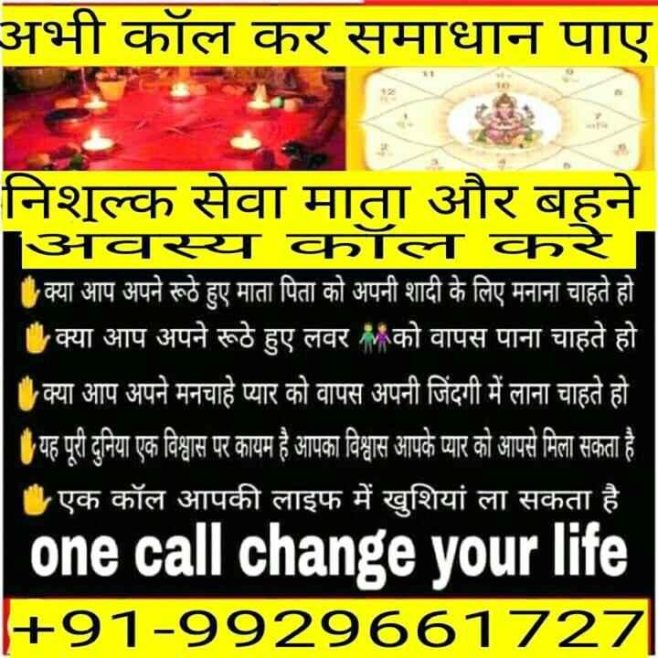🎶gabru fever by upkar sandhu - अभी कॉल कर समाधान पाए निशुल्क सेवा माता और बहने अवस्य कॉल करे क्या आप अपने रूठे हुए माता पिता को अपनी शादी के लिए मनाना चाहते हो क्या आप अपने रूठे हुए लवर को वापस पाना चाहते हो क्या आप अपने मनचाहे प्यार को वापस अपनी जिंदगी में लाना चाहते हो । यह पूरी दुनिया एक विश्वास पर कायम है आपका विश्वास आपके प्यार को आपसे मिला सकता है एक कॉल आपकी लाइफ में खुशियां ला सकता है one call change your life + 91 - 9929661727 - ShareChat