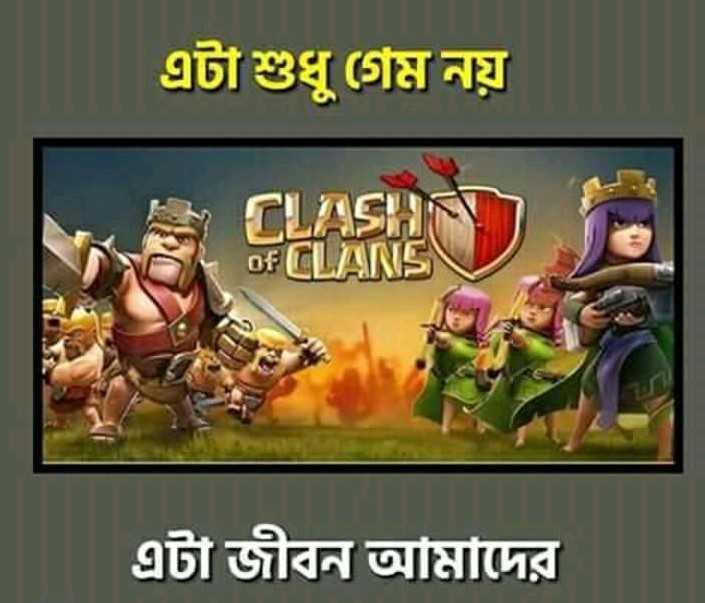 game - এটা শুধু গেম নয় CLASH OF CLANS এটা জীবন আমিদ্রির - ShareChat