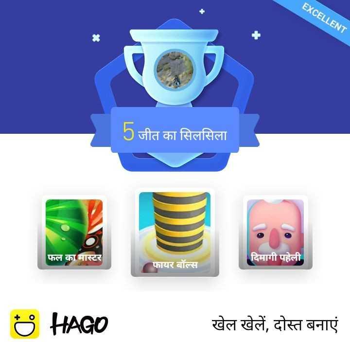 game time - EXCELLENT 5 जीत का सिलसिला फल का मास्टर दिमागी पहेली फायर बॉल्स Ö HAGO खेल खेलें , दोस्त बनाएं - ShareChat