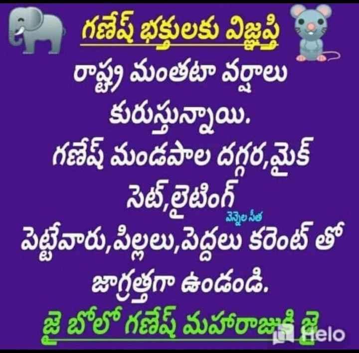 ganapathi papaa..... - 6 గణేష్ భక్తులకు విజ్ఞప్తి రాష్ట్ర మంతటా వర్షాలు - కురుస్తున్నాయి . గణేష్ మండపాల దగ్గర , మైక్ సెట్ , లైటింగ్ పెట్టేవారు , పిల్లలు , పెద్దలు కరెంట్ తో జాగ్రత్తగా ఉండండి . జై బోలో గణేష్ మహారాజుకె . వెన్నెల సీత - ShareChat