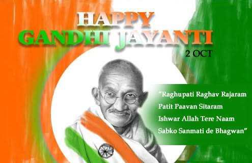 gandhi janthi - HAPPY GANDHI HAYANI 2 OCT Raghupati Raghav Rajaram Patit Paavan Sitaram Ishwar Allah Tere Naam Sabko Sanmati de Bhagwan 3 - ShareChat