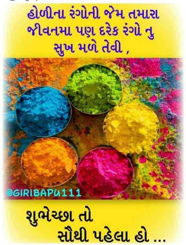 gandi gir no savaj - હોળીના રંગોની જેમ તમારા જીવનમાં પણ દરેક રંગો નુ સુખ મળે તેવી , GIRIBAPU111 શુભેચ્છા તો સૌથી પહેલા હો . . . - ShareChat